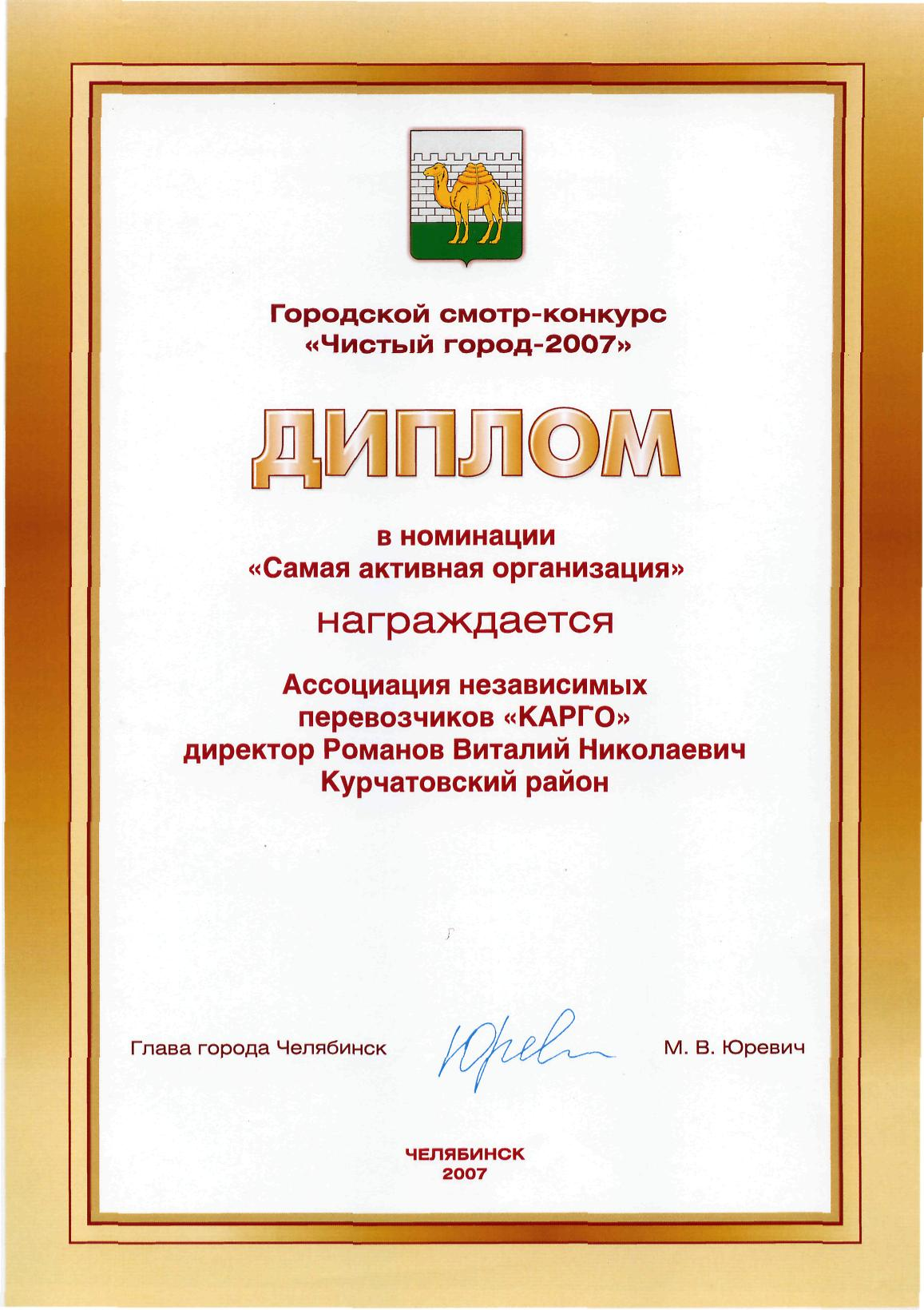 Газель на заказ в Челябинске Газель в Челябинске заказать Цены  Диплом в номинации самая активная организация